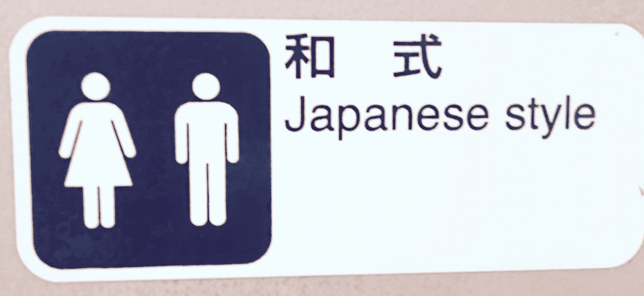 Toilettenkultur in Japan: Lass Deinen Po verwöhnen